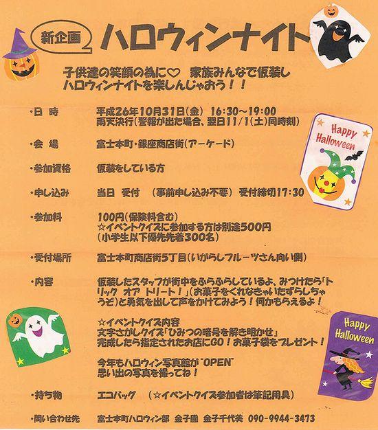 ハロウィンナイト2014