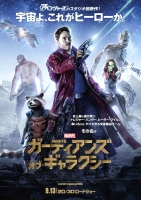 guardians_of_the_galaxy001