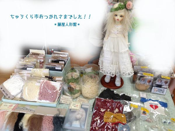 140824_ちゅうくら1