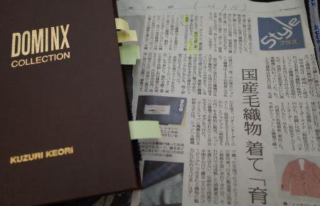 読売新聞の葛利毛織特集・ションヘル織機・国産スーツ