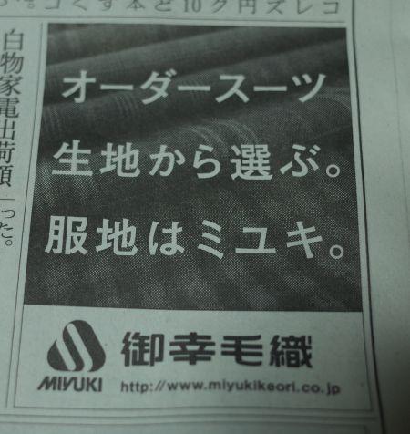 オーダースーツは国産御幸毛織の新聞広告