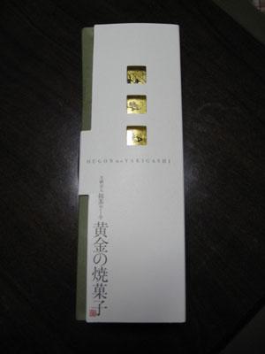 黄金の焼き菓子1
