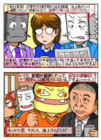 従軍慰安婦、吉田調書などの記事取り消し、池上彰氏の連載掲載拒否…謝罪を繰り返しても…