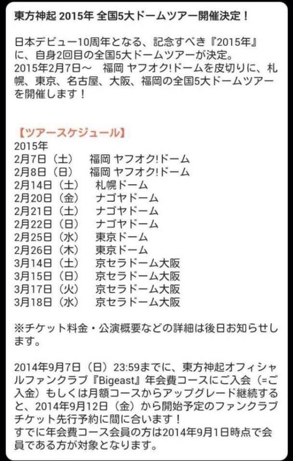 2015 5大ドームツアー