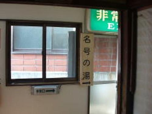 131918440848613123418_myougounoyu2.jpg