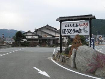 20061207-irori2-400.jpg