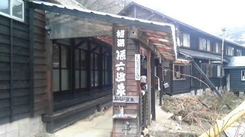 孫六温泉2