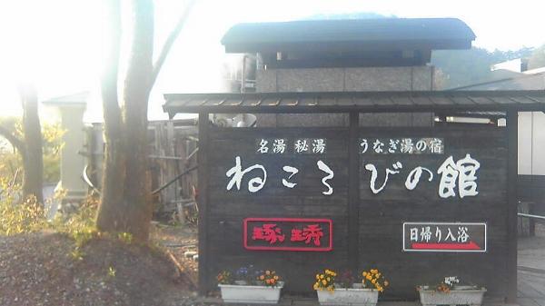 うなぎ湯 (600x337)