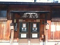 麻釜湯 (205x154)