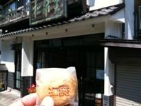 温泉饅頭 (205x154)
