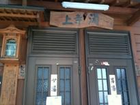 上寺湯 (205x154)