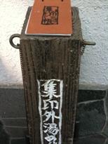 集印帳 (154x205)