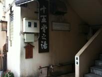 十王堂の湯