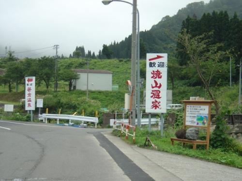 焼山温泉3
