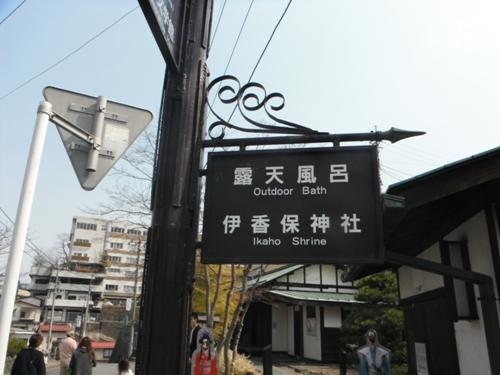 伊香保01