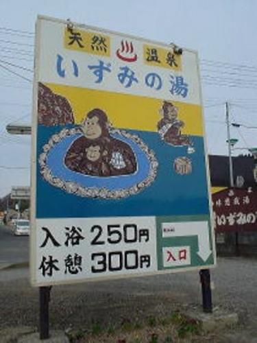 iduminoyu1.jpg