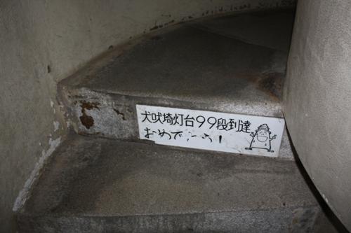 inubousaki17.jpg