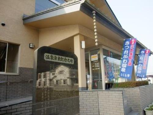 kituregawamotoyu1.jpg