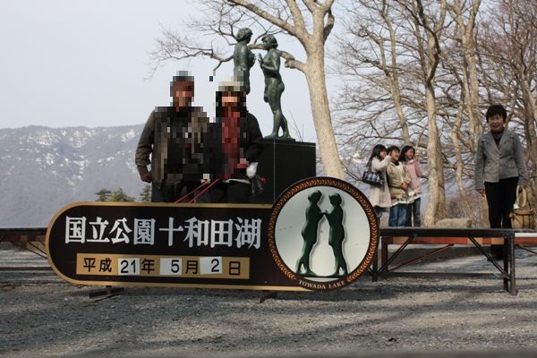 towadako09.png