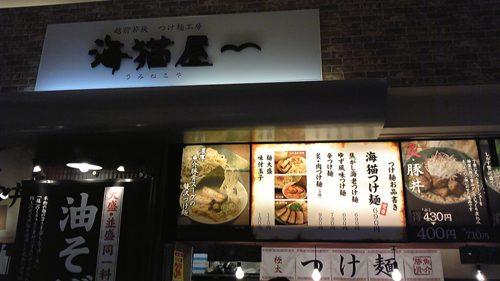 uminekoya2.jpg