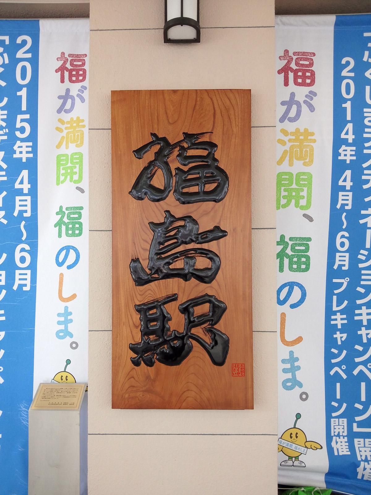 20130419_fukushimaeki.jpg