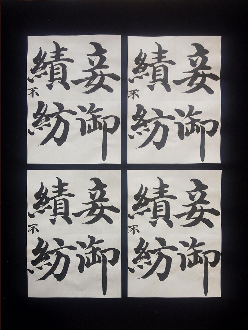 20140315_senjimon_kai_2.jpg