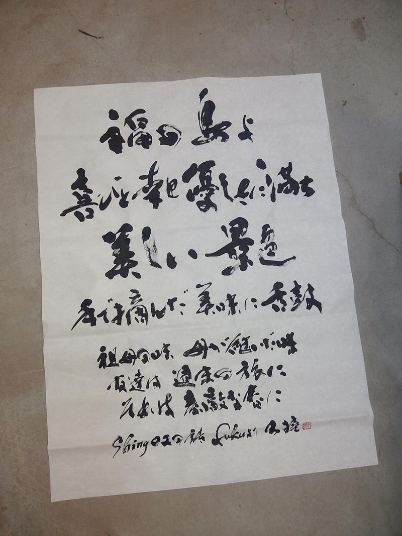 20140426_fuku_1.jpg