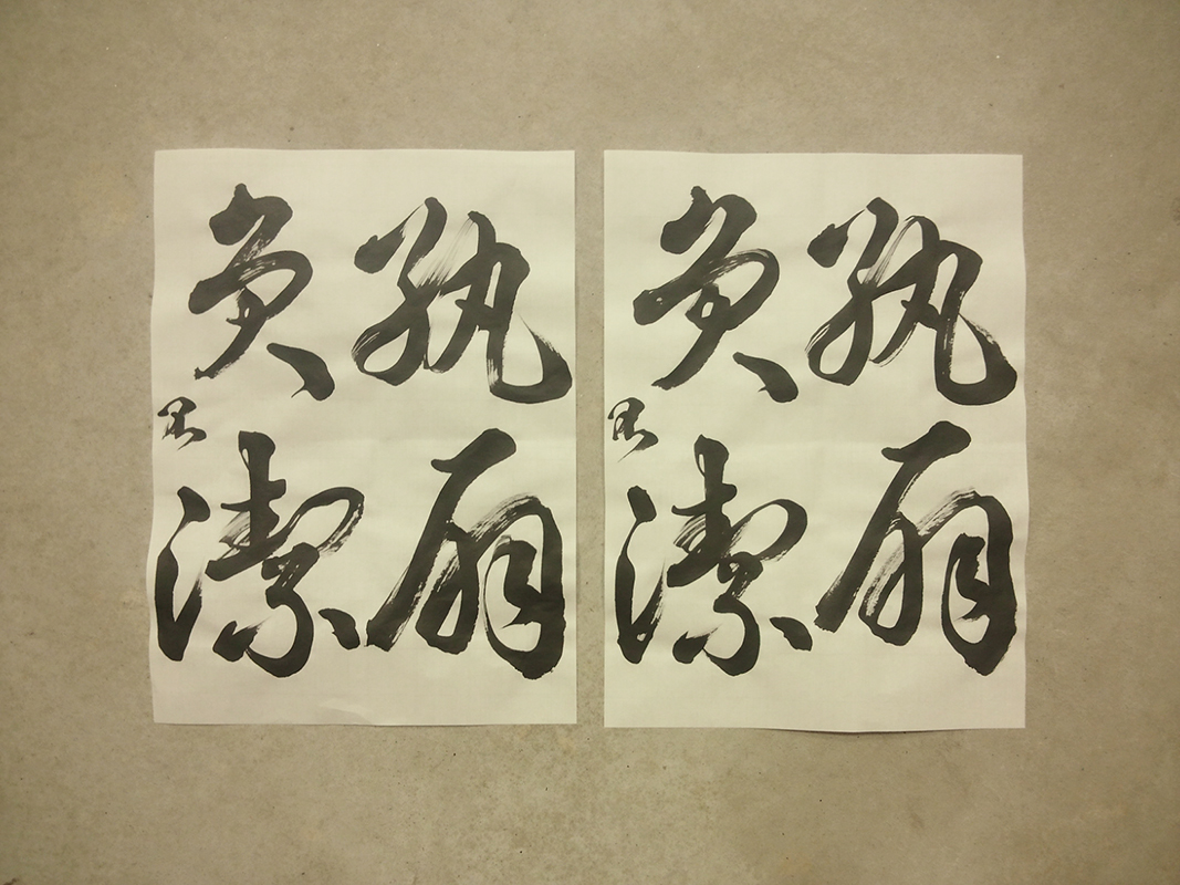 20140614_senjimon_so_1.jpg