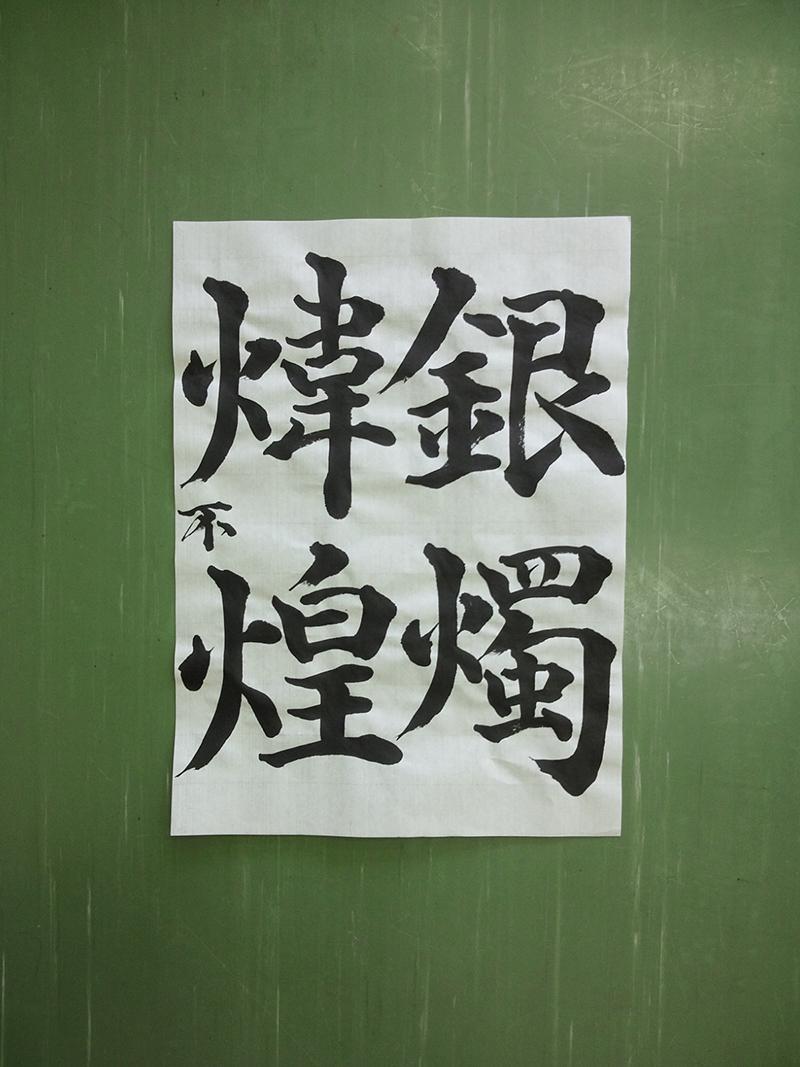 20140708_senjimon_kai_sen.jpg