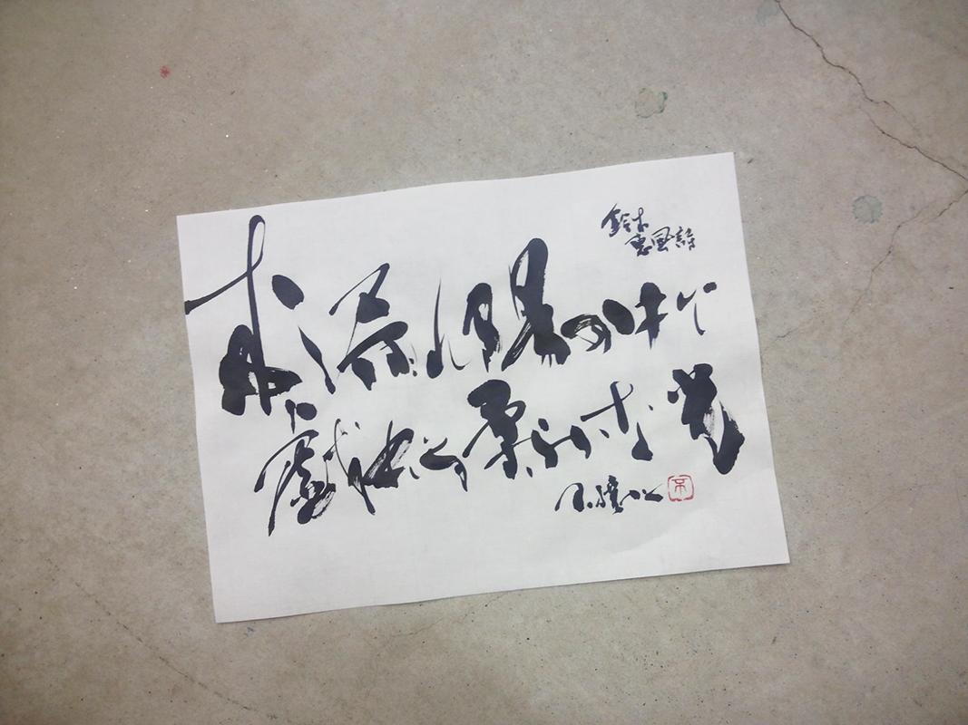 20140720_shibunsho_1.jpg