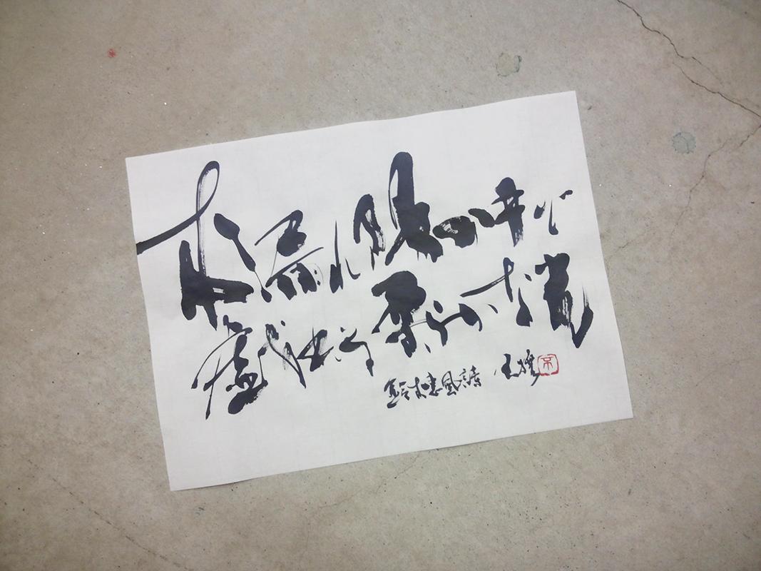 20140720_shibunsho_2.jpg