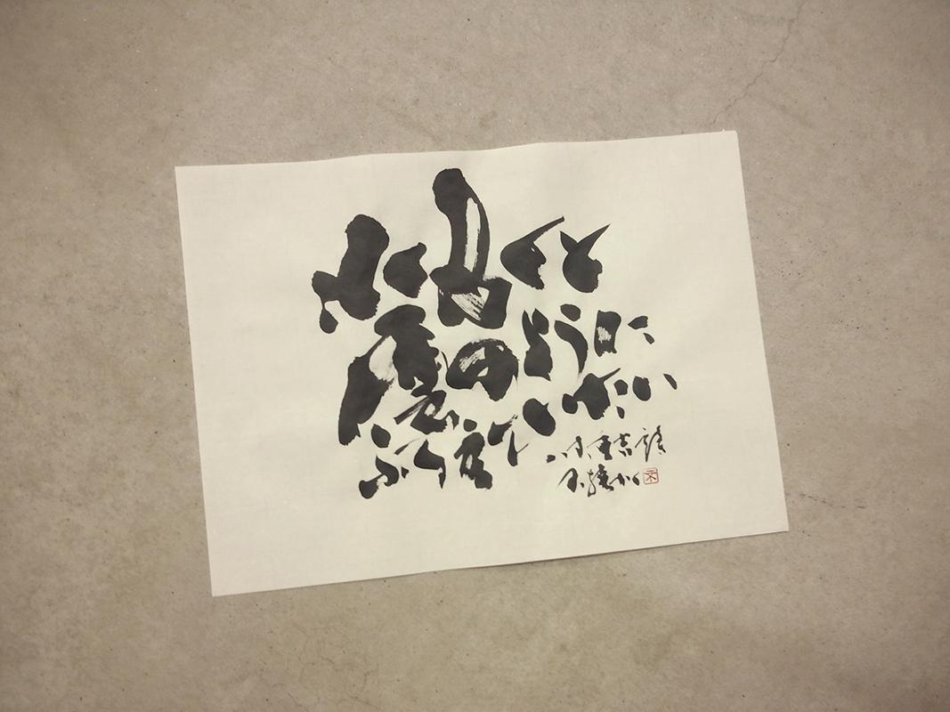 20140728_shibunsho_1.jpg