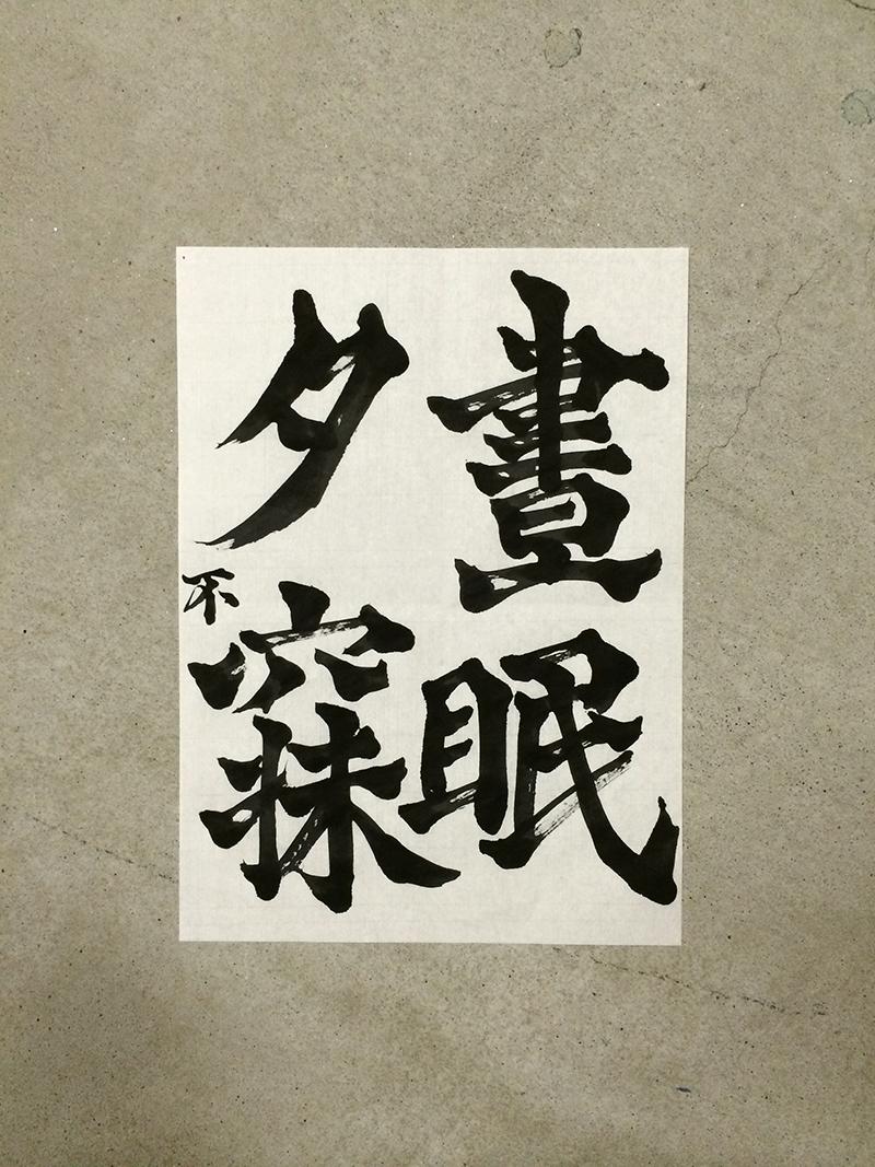20140803_senjimon_kai_1.jpg