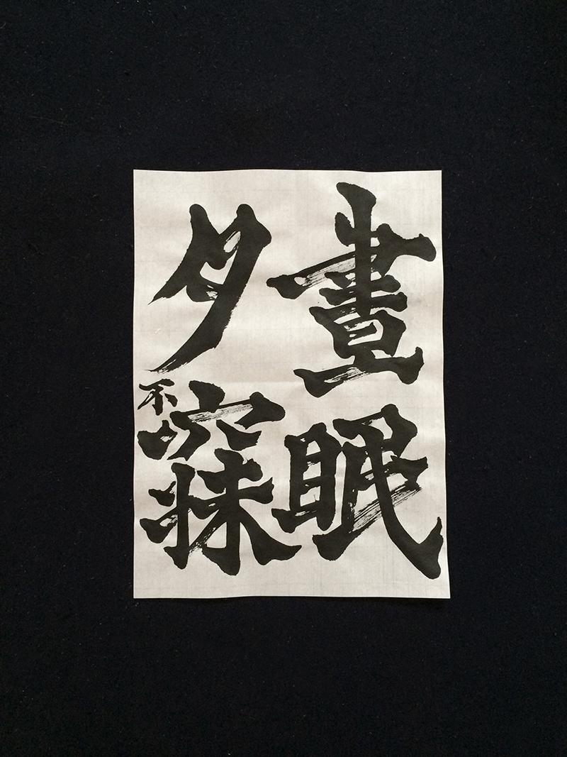 20140804_senjimon_kai_1.jpg