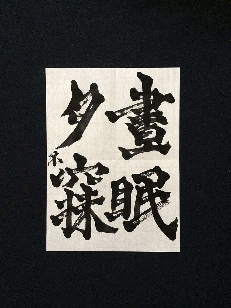 20140804_senjimon_kai_2.jpg