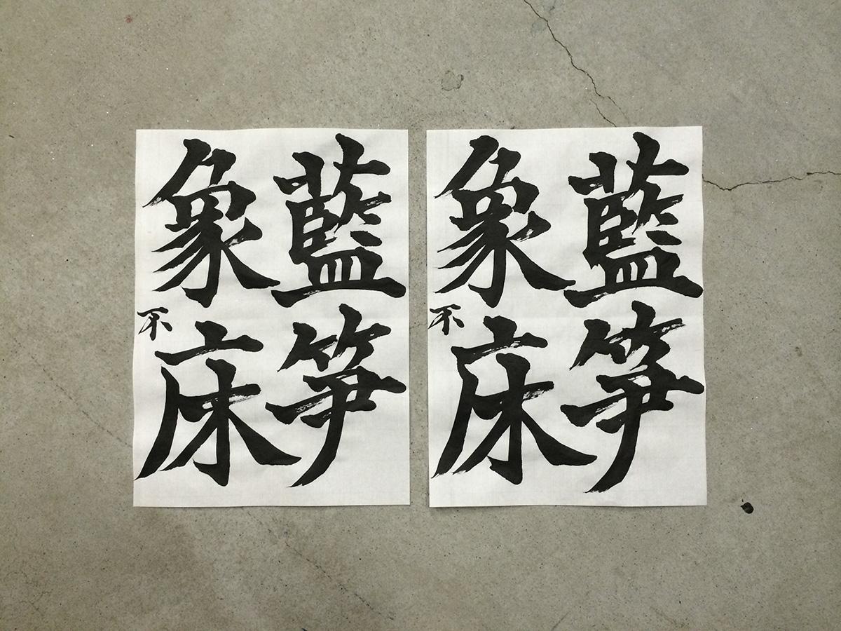 20140828_senjimon_kai_1.jpg