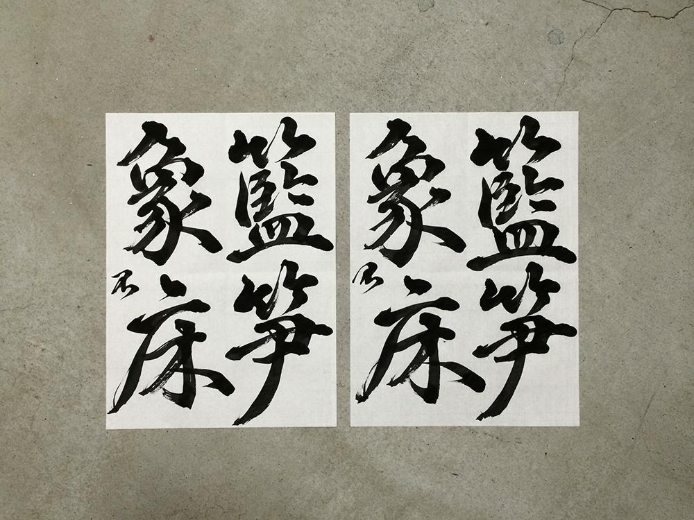 20140829_senjimon_gyo_1.jpg