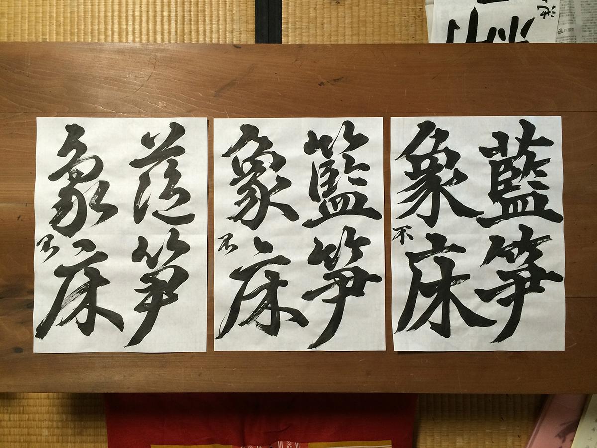 20140831_sen.jpg