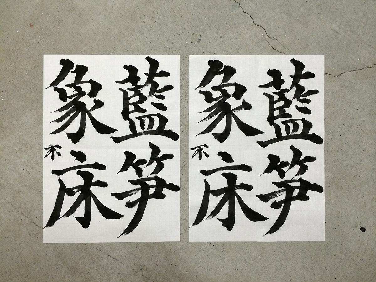 20140901_senjimon_kai_1.jpg