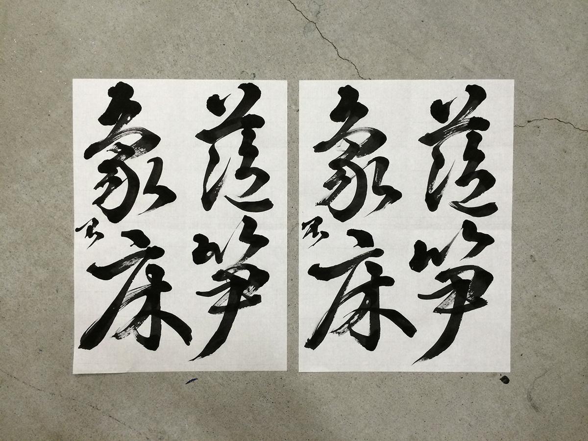 20140901_senjimon_so_1.jpg