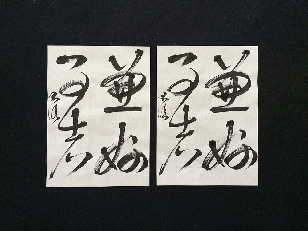 20140907_rin_jijojo_2.jpg