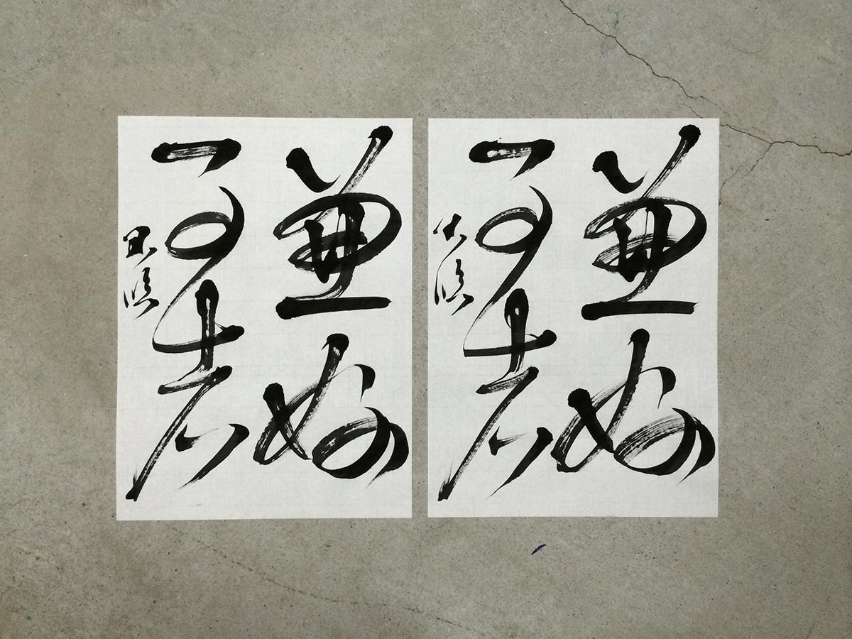 20140910_rin_jijojo_1.jpg