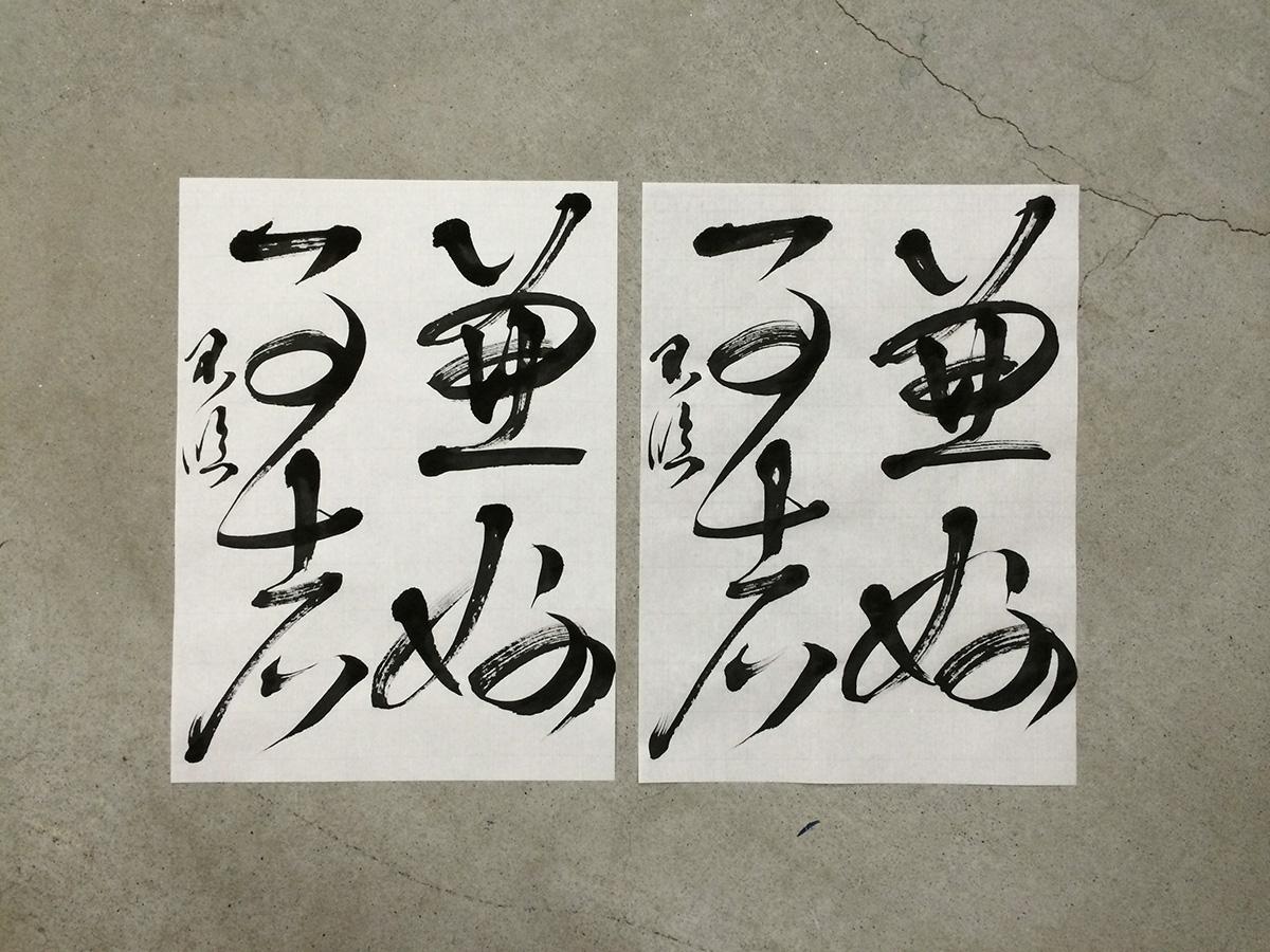 20140910_rin_jijojo_2.jpg