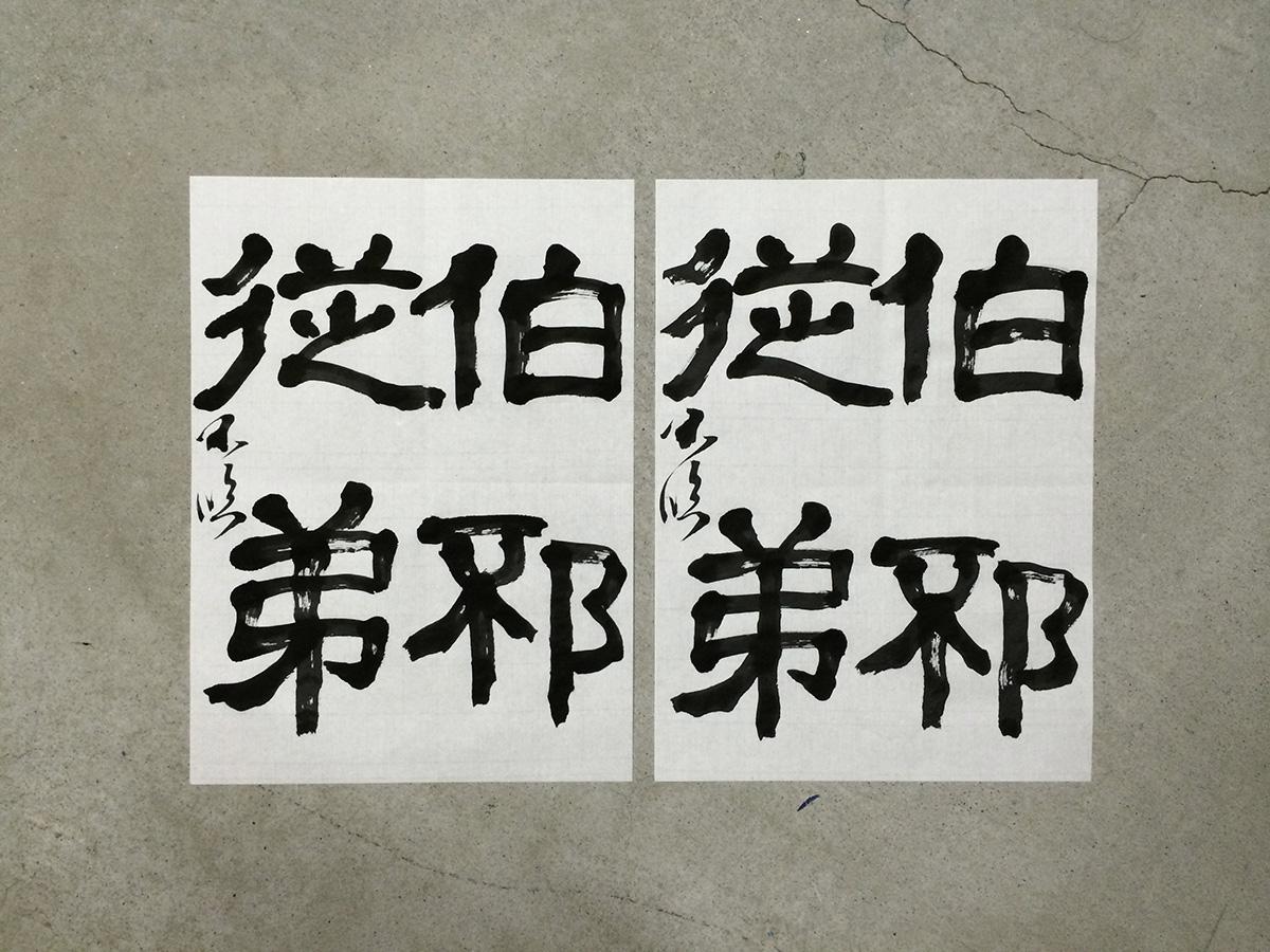 20140910_rin_yowaihyoki_1.jpg
