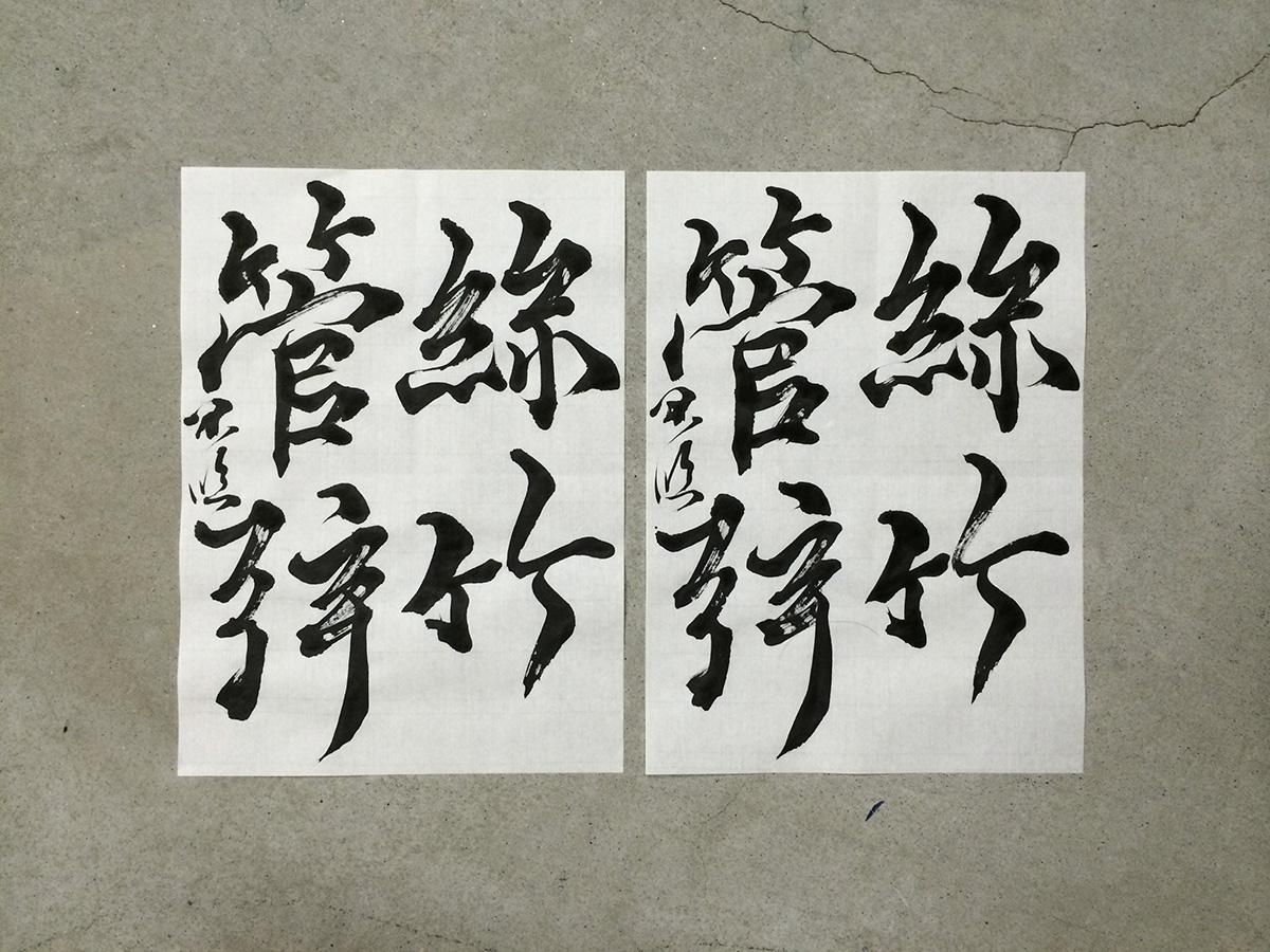 20140911_rin_ranteijo_1.jpg