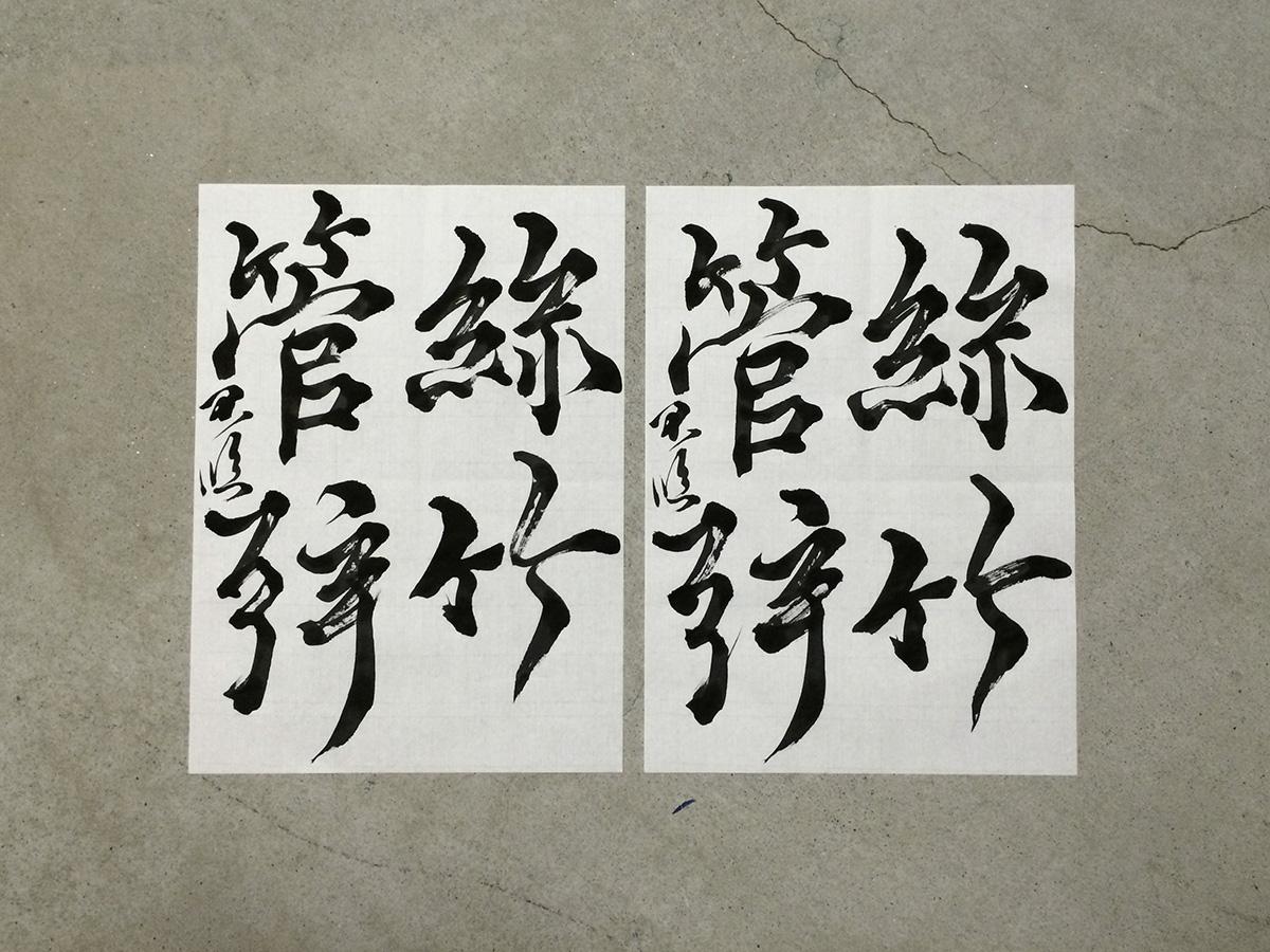 20140911_rin_ranteijo_2.jpg