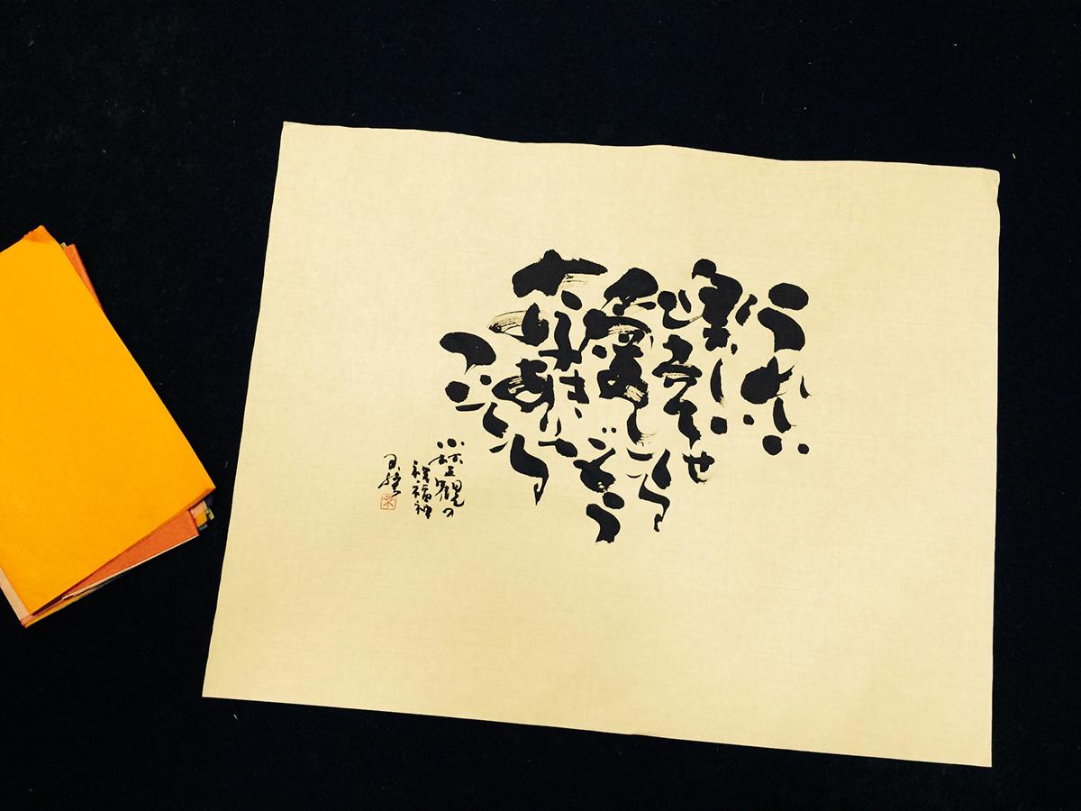 20140928_shukufukujin_1.jpg