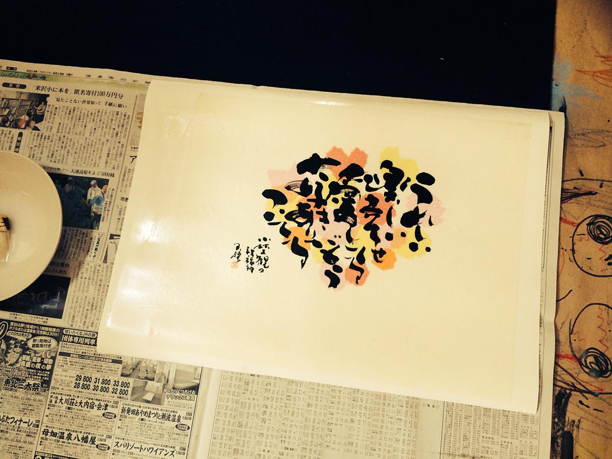 20140930_shukufukujin_1_2.jpg