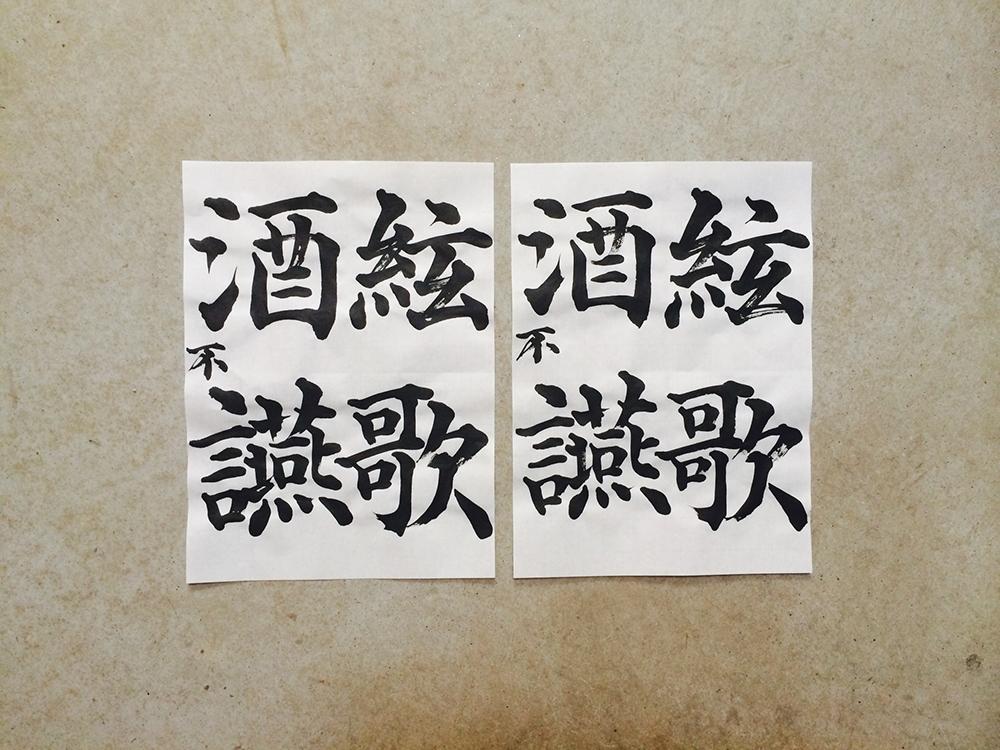 20141003_senjimon_kai_1.jpg