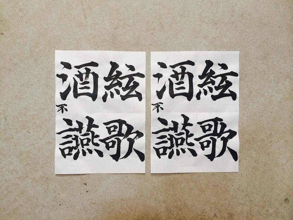 20141003_senjimon_kai_2.jpg